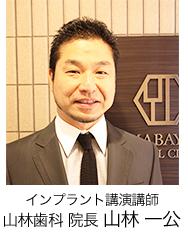 yamabayashi